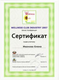 "2007 год. Сертификат ""Wellness Club Indusry"""